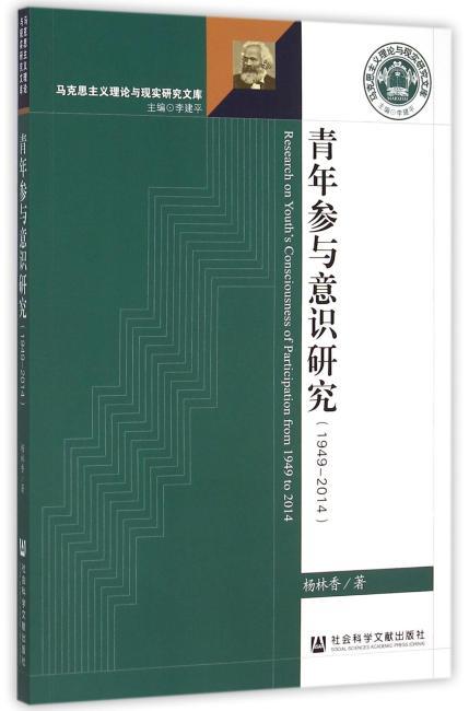 青年参与意识研究(1949-2014)