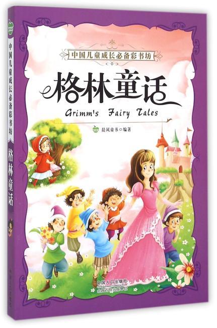 格林童话-中国儿童成长必备彩书坊