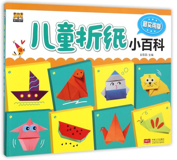 最实用版儿童折纸小百科