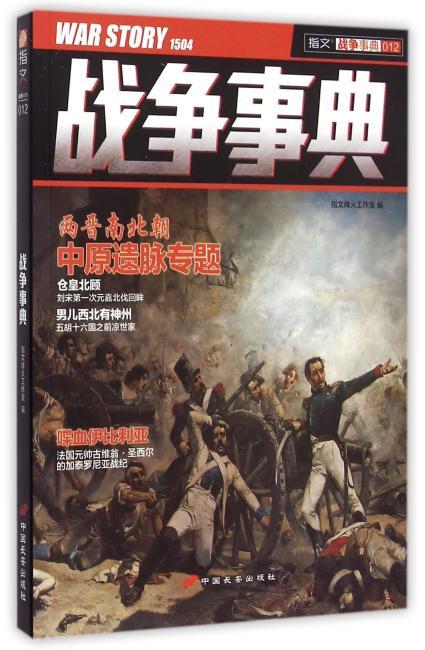 战争事典012