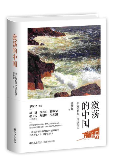 激荡的中国——北大校长眼中的近代史