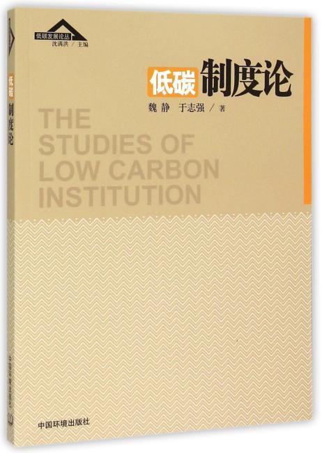 低碳制度论