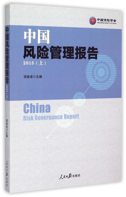 中国风险管理报告(2015)(上)