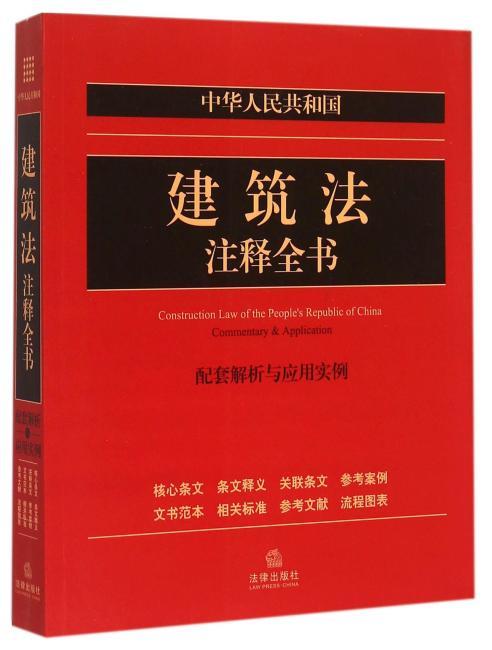 中华人民共和国建筑法注释全书:配套解析与应用实例