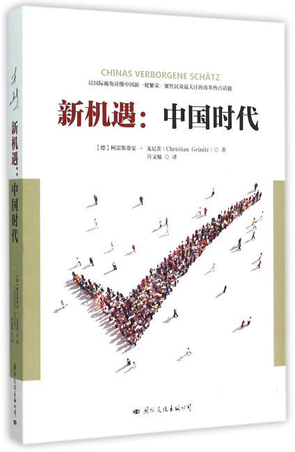 新机遇:中国时代