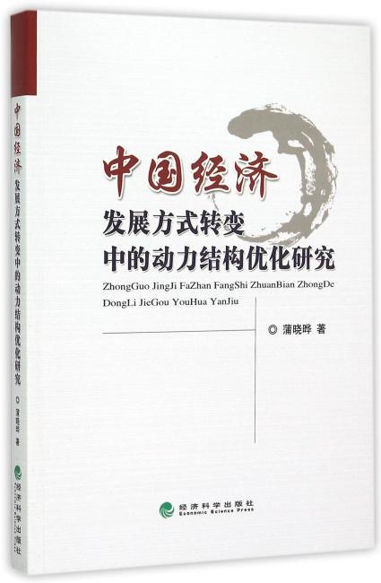 中国经济发展方式转变中的动力结构优化研究