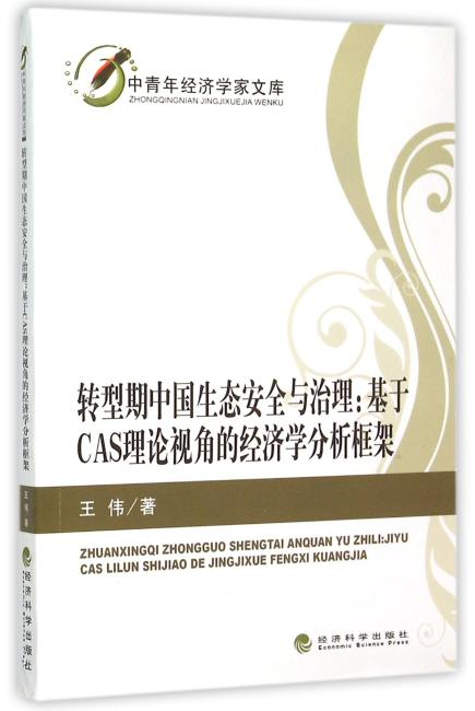 转型期中国生态安全与治理:基于CAS理论视角的经济学分析框架