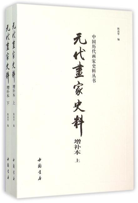 元代画家史料增补本(全两册)