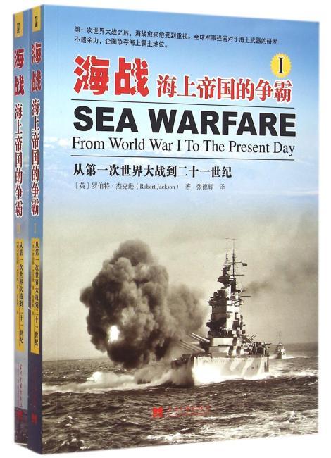 海战:海上帝国的争霸(全2册)
