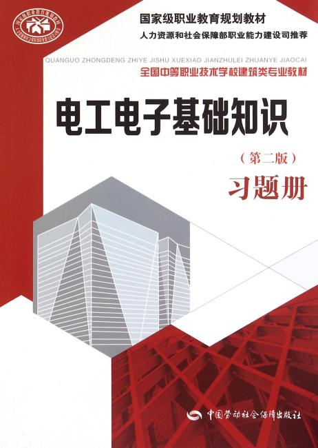 电工电子基础知识(第二版)习题册