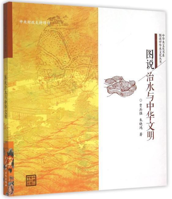 图说治水与中华文明(图说中华水文化丛书)