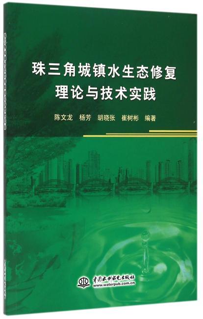 珠三角城镇水生态修复理论与技术实践