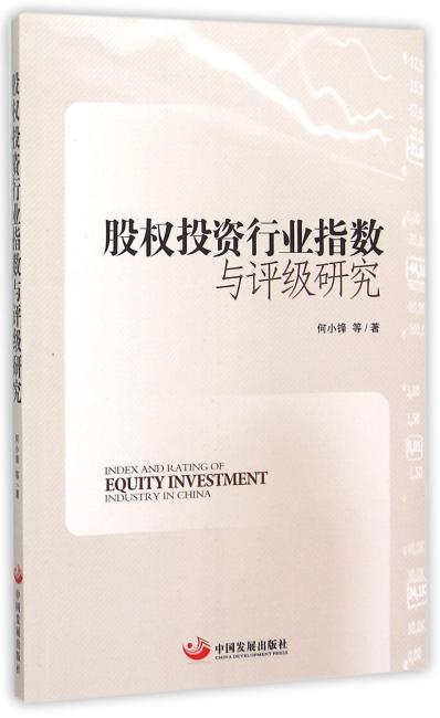 股权投资行业指数与评级研究
