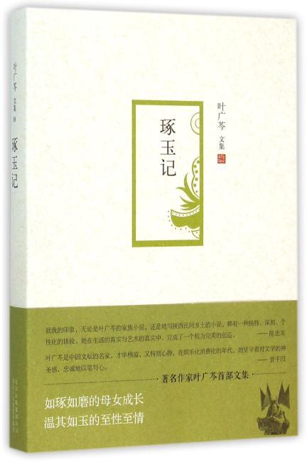 叶广芩文集08:琢玉记