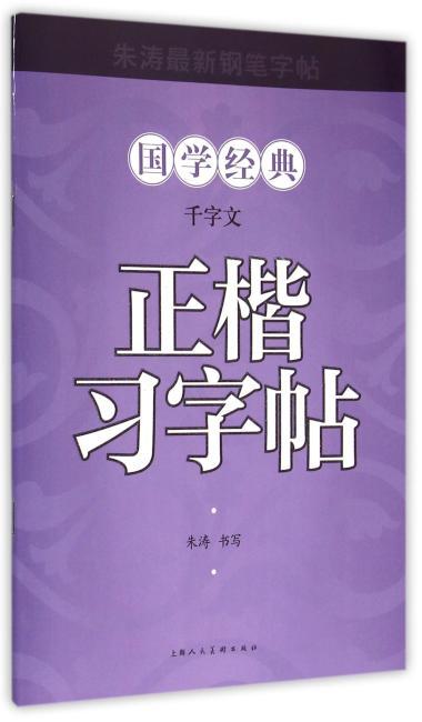 千字文正楷习字帖---国学经典