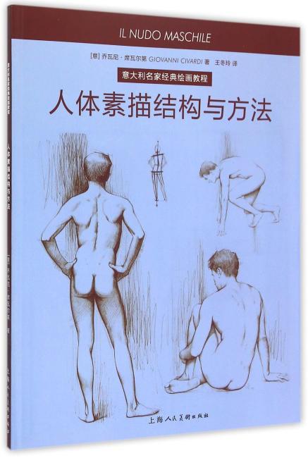 人体素描结构与方法---意大利名家经典绘画教程-W