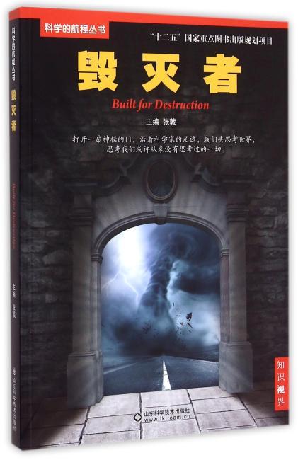 科学的航程丛书——毁灭者