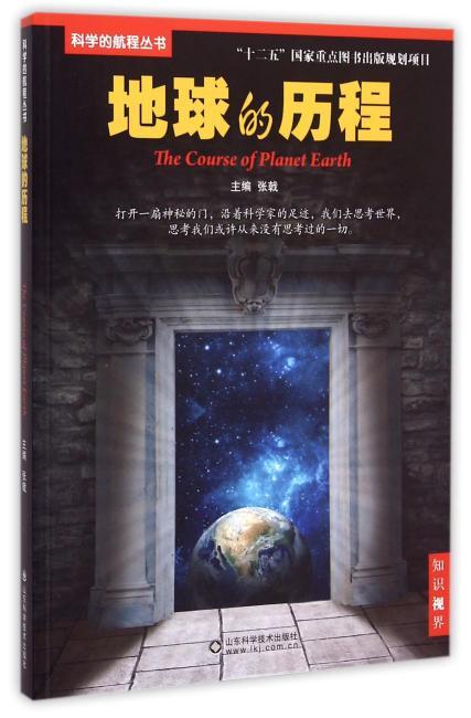 科学的航程丛书——地球的历程