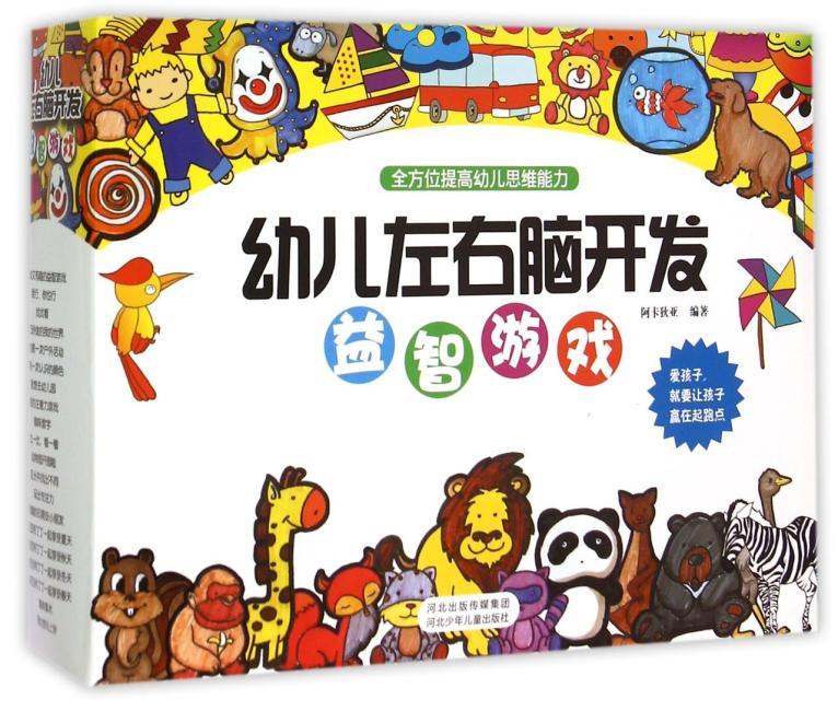 幼儿左右脑开发益智游戏(全20册+玩具+游戏使用说明)