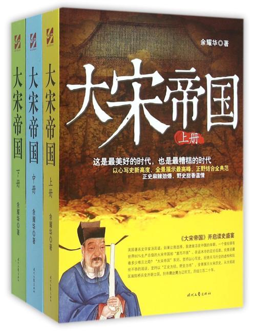 大宋帝国(上、中、下)(全三册)