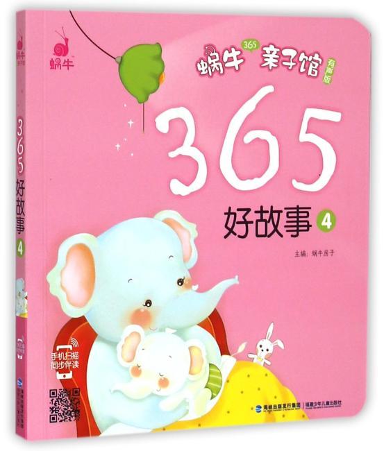 蜗牛365亲子馆(有声版)——365好故事4