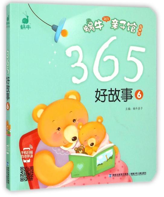 蜗牛365亲子馆(有声版)——365好故事6