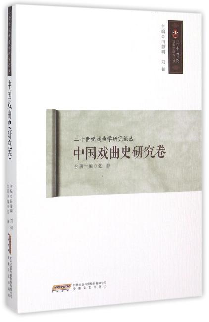 中国戏曲史研究卷