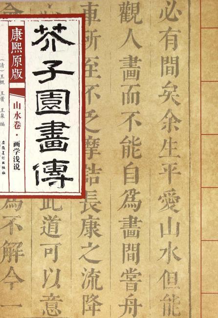 康熙原版 芥子园画传 山水卷·画学浅说