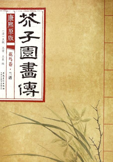 康熙原版 芥子园画传 花鸟卷·兰谱