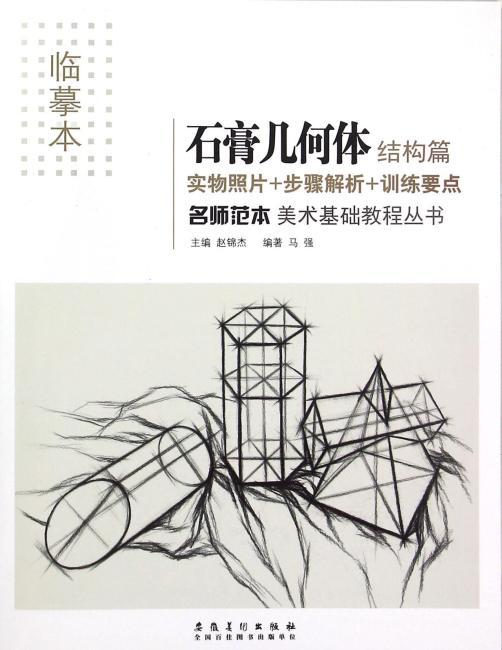 名师范本·石膏几何体· 结构篇(美术基础教程丛书)