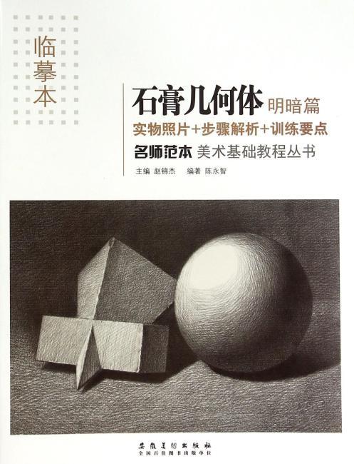 名师范本·石膏几何体·明暗篇(美术基础教程丛书)
