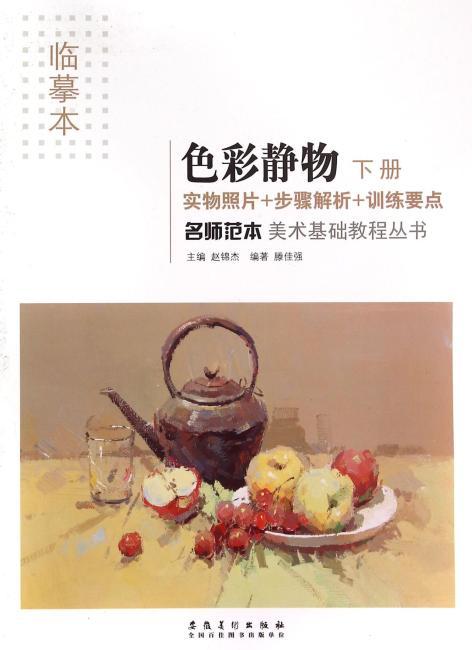 名师范本·色彩静物 ·下册(美术基础教程丛书)