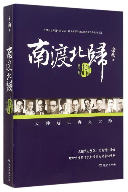 南渡北归:北归(2015最新增订版)