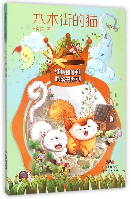 红蜻蜓原创桥梁书系列:木木街的猫