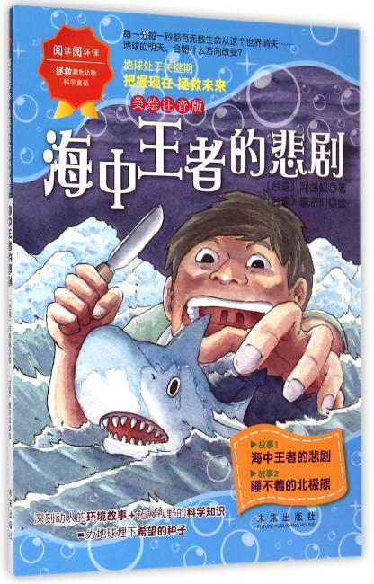 阅读阅环保·拯救濒危动物科学童话(美绘注音版):海中王者的悲剧