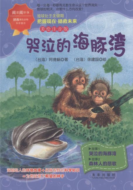 阅读阅环保·拯救濒危动物科学童话(美绘注音版):哭泣的海豚湾