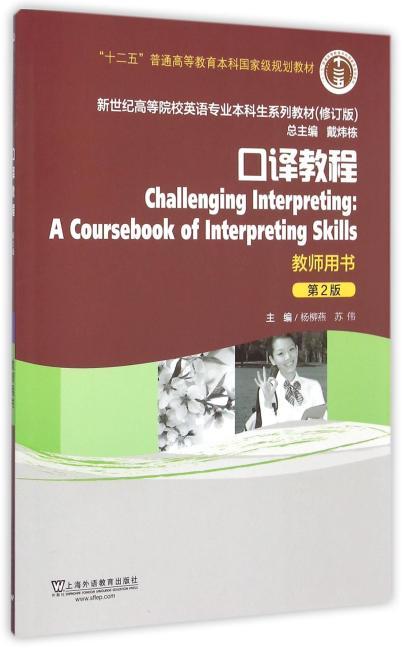 英语专业本科生系列教材(修订版)口译教程(第2版)教师用书