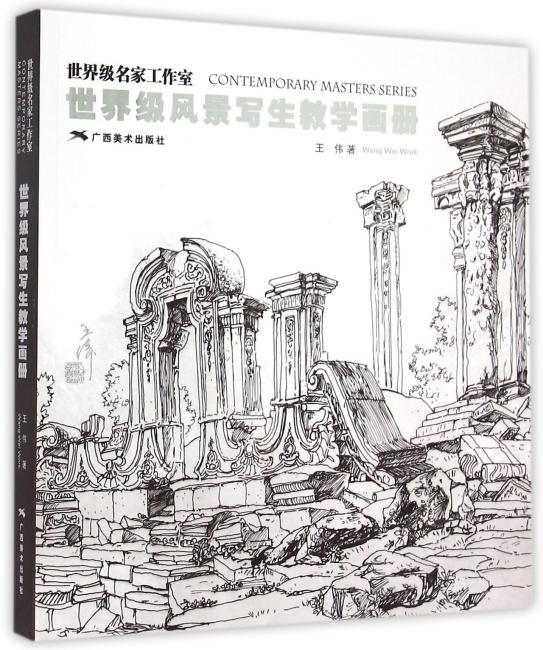 世界级风景写生教学画册