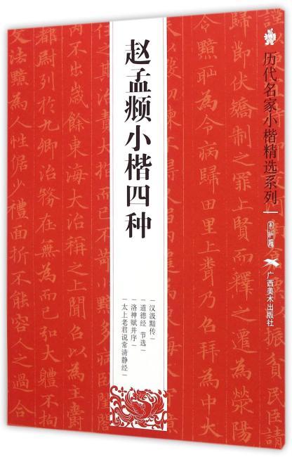 历代名家小楷精选系列:赵孟頫小楷四种