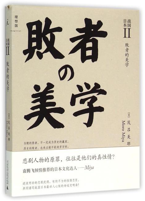 战国日本II:败者的美学