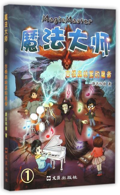 魔法大师1 古怪森林里的魔音(一部比《哈利.波特》更有童趣的长篇童话)