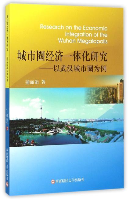城市圈经济一体化研究