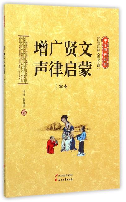 增广贤文声律启蒙(全本)-(中华传世经典32K)