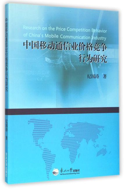 中国移动通信业价格竞争行为研究
