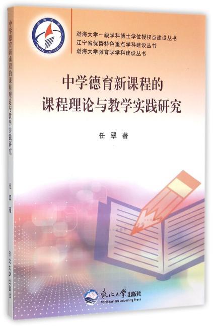 中学德育新课程的课程理论与教学实践研究
