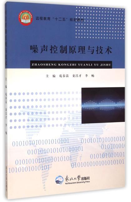 噪声控制原理与技术
