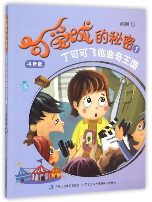 丁可可飞临曲奇王国(激发孩子想象力,品德教育陪伴孩子快乐童年!)