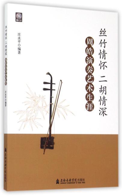 丝竹情怀二胡情深--周皓演奏艺术生涯(附CD)