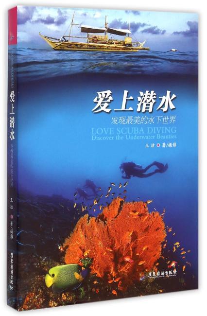 爱上潜水:发现最美的水下世界