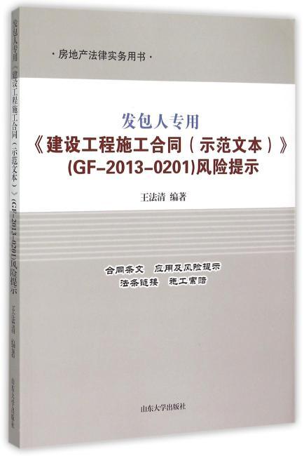 发包人专用《建设工程施工合同(示范文本)》(GF-2013-0201)风险提示